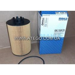 Масляный фильтр Mercedes Atego Euro6 (на 4-цилиндровый двигатель). MAHLE